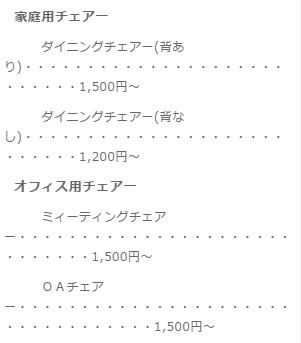 ソファー椅子クリーニング価格表②